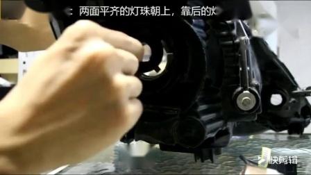 汽车LED大灯H4安装方法-汽车视频-搜狐视频