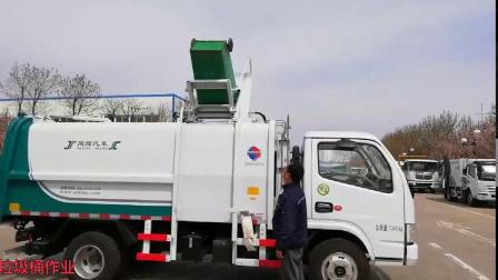 侧装垃圾清运车(带推板)操作视频