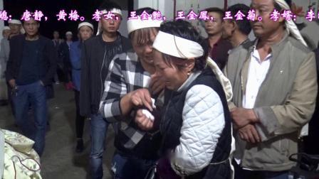 贵州金沙县新化乡李谟志摄影纪念王公达富老大人葬礼第九小节