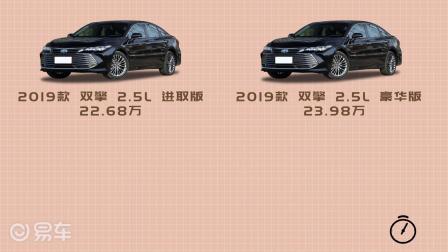 【购车300秒】嘴大吃四方 2019款一汽丰田亚洲龙车型-易车