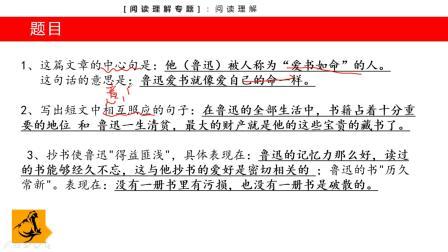 【河马课堂】四年级语文阅读理解解题技巧