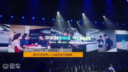 最高续航460公里!智行2.0版威马EX5上市15.98万起售