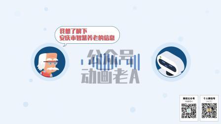 【案例】养老院机器人PPT演示动画@ACE