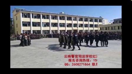 云南警官司法学校红河校区招生宣传