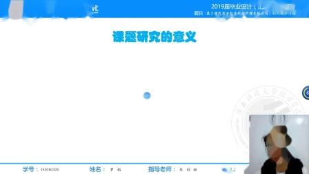 陕西科技大学镐京学院会计1503班罗裕毕业论文开题报告答辩视频