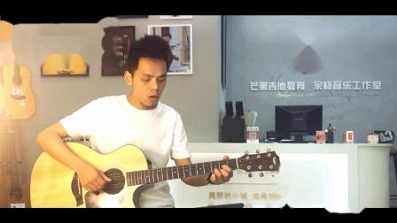 芒果吉他《往后余生》原版吉他弹唱