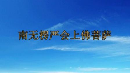 楞严咒  印能法师唱诵  超清-_标清