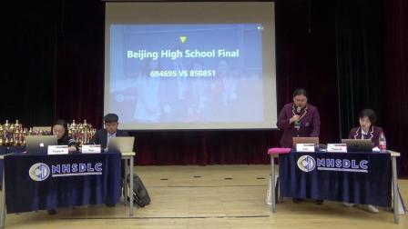 NHSDLC 2019 Spring Beijing HS