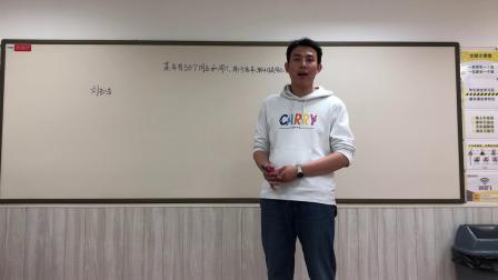 刘书浩老师
