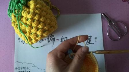 苏苏编织小屋--菠萝包