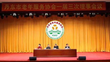 丹东老年服务协会一届三次理事会议2019年4月15日