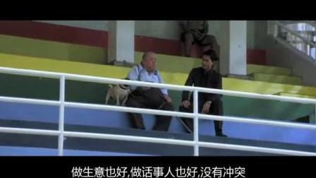 我在黑社会2:以和为贵 粤语中字截了一段小视频