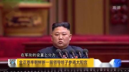 恩恩率新一届领导班子参谒太阳宫