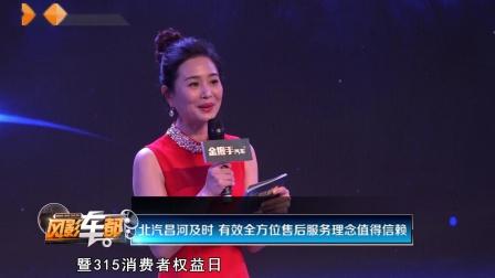视频丨北汽昌河及时 有效 贴心 全方位售后服务理念值得信赖