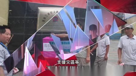 三华集团宣传片