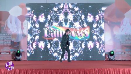 无限宅腐ZF18 RainBowS部分①
