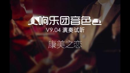 雅马哈PSR-S975-交响乐团音色包-康美之恋-试听