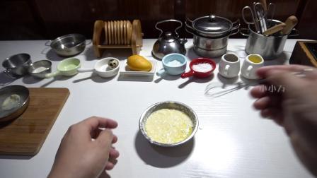 迷你厨房,芒果千层,晚来的蛋糕,抱歉啦
