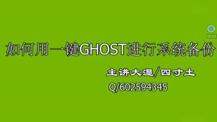 如何用一键GHOST备份c盘 系统盘一键GHOST备份 四寸土优酷视频手机版