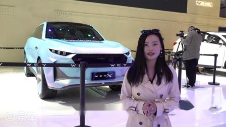 2019上海车展|WEY-X概念车全球首发 WEY携众多黑科技