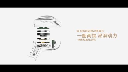 山灵ME500三单元圈铁耳机介绍宣传视频