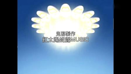 【鬼畜配音】梦幻星球面筋公主 第十六集 王境泽的大危机 蓝翔挖掘机的真面目