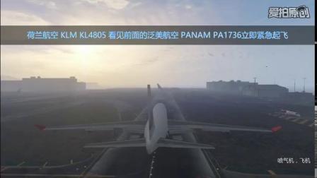 特内里费空难 KL4805和PA1736