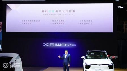"""战略与产品双行,爱驰汽车发布""""7921""""用户伙伴"""