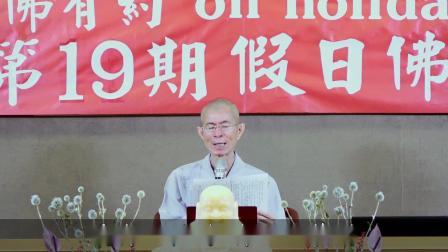 慧净法师:往生论注思想精华03