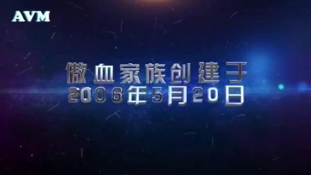 傲血家族2019宣传片