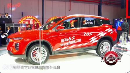 海马汽车携海马8S亮相上海车展