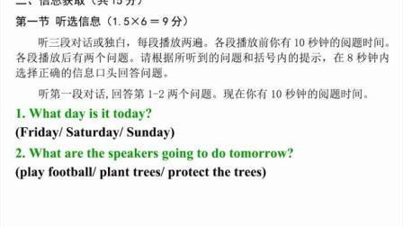 东莞市中考英语听说模拟题 26