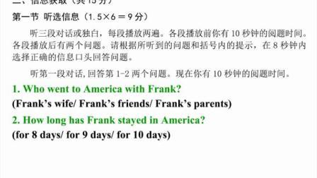 东莞市中考英语听说模拟题 29