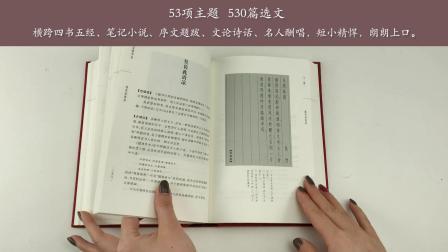 读古文,学作文,传统文化优选读物《念楼学短》