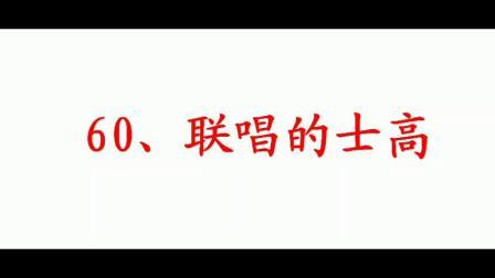 60、34首万宝路大联唱 中文串烧大哥 万宝路的士高大联唱