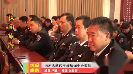 休闲旅游-河南省移民干部培训中心装修一新迎佳宾