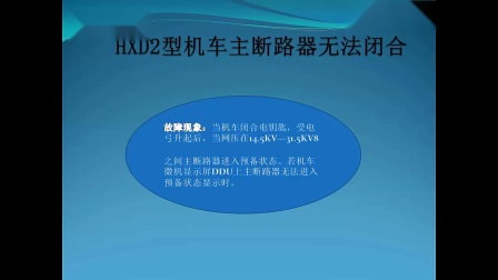 HXD2受电弓无法升起-主断路器无法闭合(沈局白段张健斌)