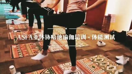 广州机场南球瑜伽教练培训,权威的瑜伽教练培训机构有哪些,去哪里学瑜伽教练培训比较专业,到亚体协