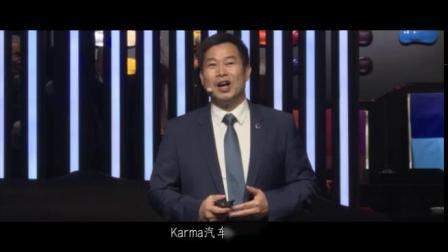 KARMA汽车2019上海车展发布会