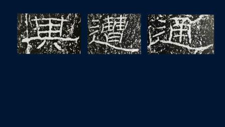 黄简讲书法:六级课程隶书9《石门颂》﹝自学书法﹞