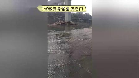 2019年大竹林冬泳队漂流嘉陵江登陆重庆石门