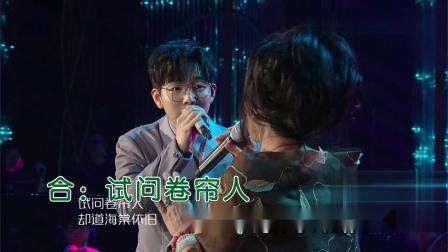 齐豫+胡夏--知否知否--现场--国语消音--男女唱--歌手--高清版本