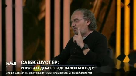 Шустер. Когда Зеленский будет президентом, Порошенко будет снимать 4-й сезон