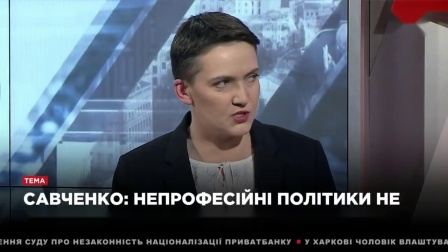 Савченко. Луценко обвинил меня в том, что сделал сам. NEWSONE