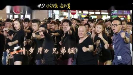 电影《转型团伙》的推广曲《友情岁月》。刘