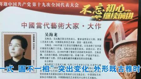 """【两会专题】吴海龙""""向人民汇报•向两会献礼""""— 2019全国两会官方推荐艺术家"""