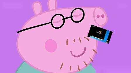 小猪佩奇电脑Windows XP又可以开机了
