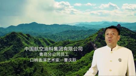 中国航油集团公司--口哨达人秀曹庆跃(最终版)
