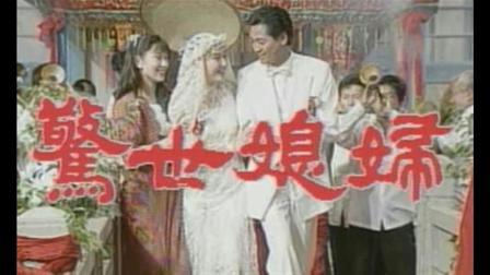 惊世媳妇1995片头曲:深深爱你 施文彬