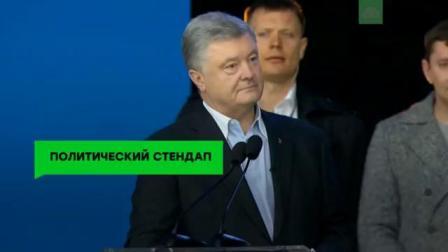 Короткая версия дебатов Зеленского и Порошенко, НТВ